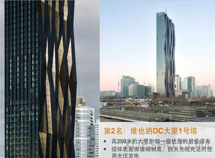 世界建筑雜志